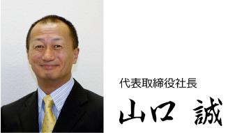代表取締役社長 山口 誠