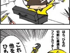 東洋レンジャー第一話