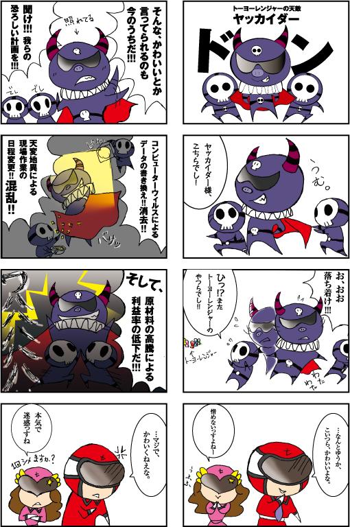 ヤッカイダー編