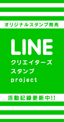 line_topics_main