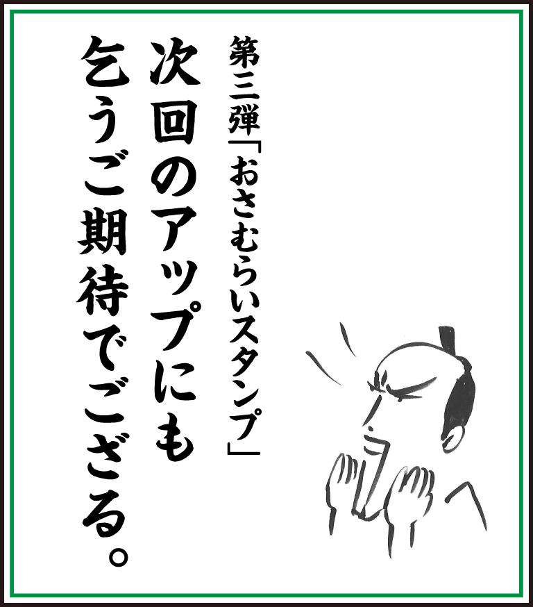 samurai1117_img11