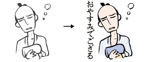 samurai1208_img02