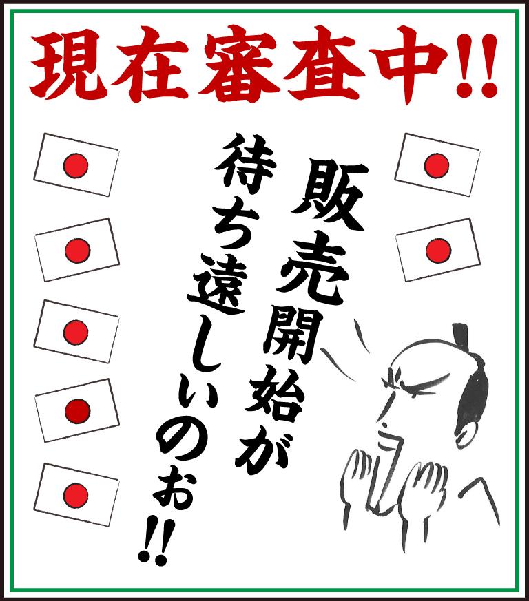 samurai1208_img07