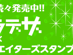 20150714_line01