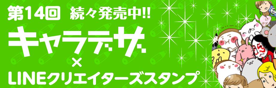 LINEクリエイターズスタンプ続々発売中!!
