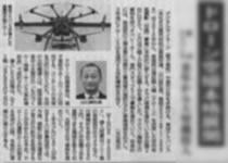 サムネイル中部経済新聞