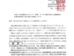 saitaku_r