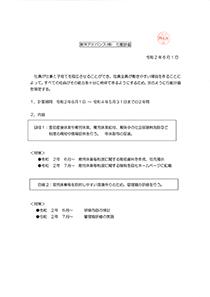 育児休業についての行動計画(小)